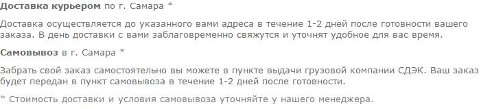 dostavka_sam