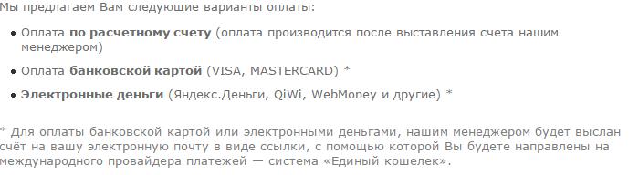 oplata_text